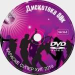 Дискотека 80х. Часть 1. Универсальный караоке Диск DVD Видео