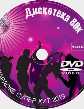 Дискотека 80х. Часть 1. Универсальный караоке Диск DVD Видео. D-637