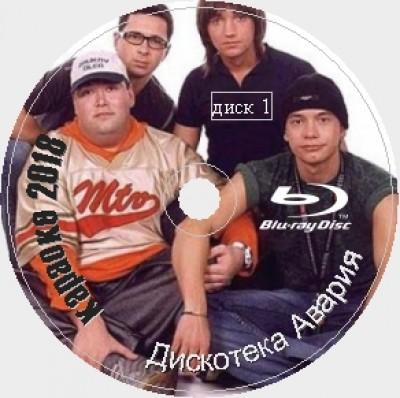 Дискотека Авария 2018 Караоке Диск Blu-ray Видео. 62 песни для любого Blu-ray плеера от KARAOKE-DISC.CLUB студии