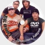 Дискотека Авария 2019. Универсальный караоке Диск DVD Видео