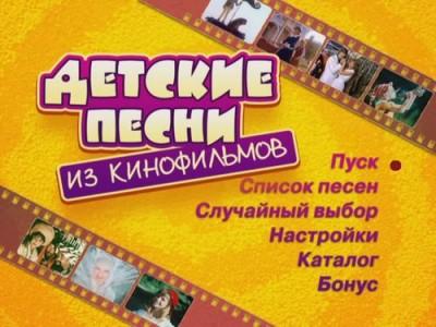 Детские песни из кинофильмов. 100 детских песен для детей для любого DVD Видео Караоке