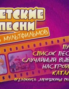 Детские песни из мультфильмов. 100 детских песен для детей для любого DVD Видео Караоке
