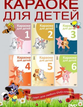 Караоке для детей. Диск 1-6. 300 детских песен для детей для любого DVD Видео Караоке