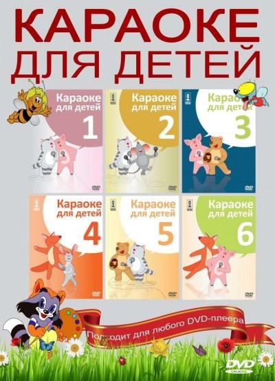 Караоке для детей. Диск 5. 50 детских песен для детей для любого DVD Видео Караоке