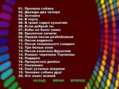 Весёлая карусель. Караоке Песни для детей. Универсальный диск DVD Видео для любого DVD плеера. 2009 год. 80 песен. 1 диск. DVD-5