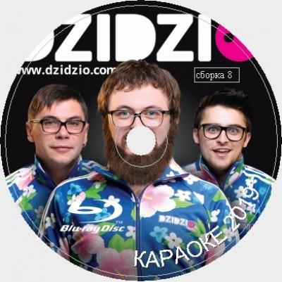 Дзидзьо (DZIDZIO) Караоке. Универсальный Диск Blu-ray Видео для любого Blu-ray плеера. 2020 год. 42 песни. 1 диск. BDMV