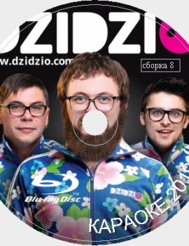 Дзидзьо (DZIDZIO) 2019. Универсальный караоке Диск Blu-ray Видео