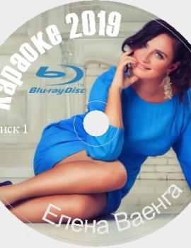 Ваенга Елена Караоке. Универсальный Диск Blu-ray Видео для любого Blu-ray плеера. 2020 год. 106 песен. 3 диска. BDMV