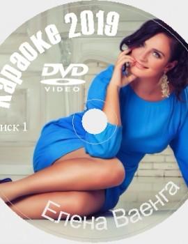 Ваенга Елена Караоке. Универсальный Диск DVD Видео для любого DVD плеера. 2020 год. 106 песен. 3 диска. DVD-5