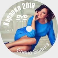 Ваенга Елена Караоке. 2020 год. 14 песен. 1 диск. DVD-5. Бесплатно