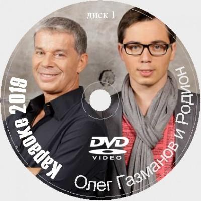 Олег Газманов Караоке на DVD Купить, Скачать для любого DVD