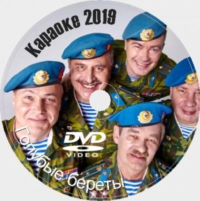 Голубые береты 2019. Универсальный караоке Диск DVD Видео