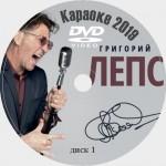 Григорий Лепс 2019. Универсальный караоке Диск DVD Видео