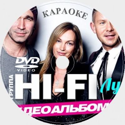 Hi-Fi (Фомин) Караоке на DVD Купить, Скачать для любого DVD