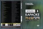 Хиты 80-х. Часть 1. Видео Караоке сборник для любого DVD плеера. 2008 год. 50 песен. 1 диск. DVD-5