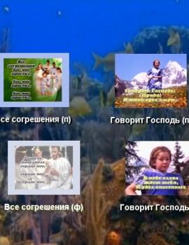 Христианское детское караоке. Христианские песни на DVD. 10 песен. 2007