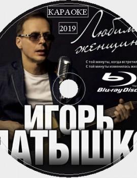 Игорь Латышко 2019 Караоке Диск Blu-ray Видео. 23 песни для любого Blu-ray плеера от KARAOKE-DISC.CLUB  студии