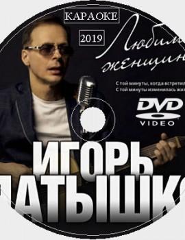 Латышко Игорь 2019. Универсальный караоке Диск DVD Видео