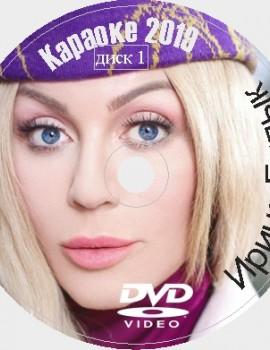 Ирина Билык 2019. Универсальный караоке Диск DVD Видео