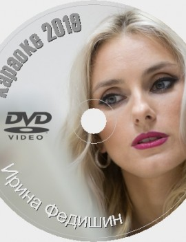 Ірина Федишин 2019. Универсальный караоке Диск DVD Видео