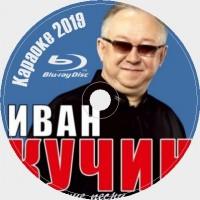 Иван Кучин 2019. Универсальный караоке Диск Blu-ray Видео