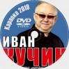 Кучин Иван Караоке. Универсальный Диск DVD Видео для любого DVD плеера. 2020 год. 44 песни. 1 диск. DVD-5