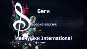 Иванушки International Караоке. Универсальный Диск DVD Видео для любого DVD плеера. 2020 год. 41 песня. 1 диск. DVD-5