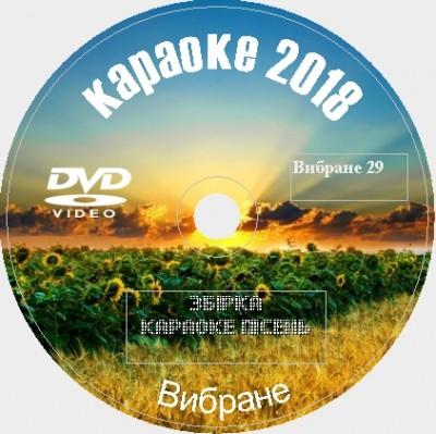 Караоке Избранное 2018 №29. Универсальный диск DVD Видео для любого DVD плеера. 42 песни. 1 диск. DVD-5