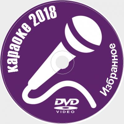 Караоке Избранное 2018 №33. Универсальный диск DVD Видео для любого DVD плеера. 191 песен. 4 диска. DVD-5