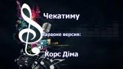 Караоке Избранное 2019 №02. Универсальный диск DVD Видео для любого DVD плеера. 28 песен. 1 диск. DVD-5