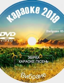 Караоке Избранное 2019 №03. Универсальный диск DVD Видео для любого DVD плеера. 7 песен. 1 диск. DVD-5