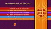 Караоке Избранное 2019 №04. Универсальный диск DVD Видео для любого DVD плеера. 400 песен. 8 дисков. DVD-5