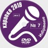 Караоке Избранное 2019 №07. Универсальный диск DVD Видео для любого DVD плеера. 100 песен. 2 диска. DVD-5