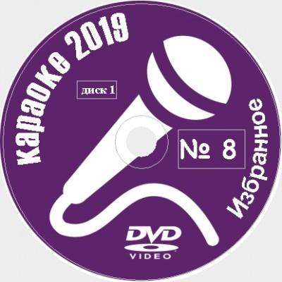 Караоке Избранное 2019 №08. Универсальный диск DVD Видео для любого DVD плеера. 100 песен. 2 диска. DVD-5