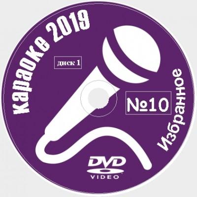 Избранное 2019 №10 на DVD Купить, Скачать для любого DVD