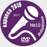 Караоке Избранное 2019 №10. Универсальный диск DVD Видео для любого DVD плеера. 62 песни. 2 диска. DVD-5