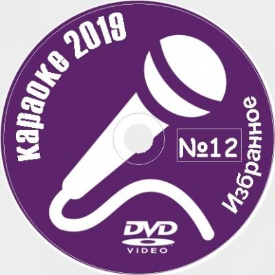 Караоке Избранное 2019 №12. Универсальный диск DVD Видео для любого DVD плеера. 21 песня. 1 диск. DVD-5