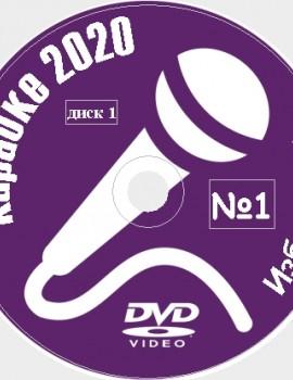 Караоке Избранное 2020 №01. Универсальный диск DVD Видео для любого DVD плеера. 58 песен. 2 диска. DVD-5