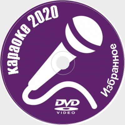 Караоке Избранное 2020 №04. Универсальный диск DVD Видео для любого DVD плеера. 100 песен. 2 диска. DVD-5
