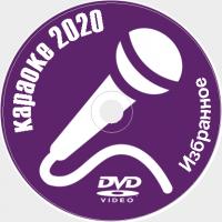 Караоке Избранное 2020 №25. Универсальный диск DVD Видео для любого DVD плеера. 96 песен. 2 диска. DVD-5. D-785