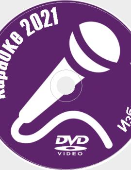 Караоке Избранное 2021 №02. Универсальный диск DVD Видео для любого DVD плеера. 72 песен. 2 диска. DVD-5. D-797