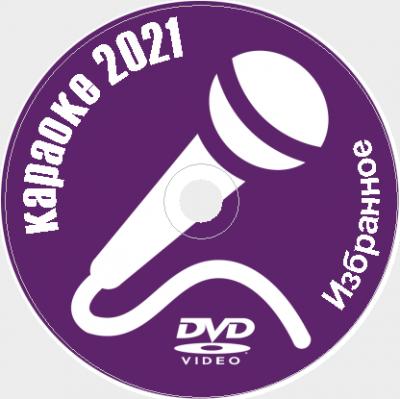 Караоке Избранное 2021 №04. Универсальный диск DVD Видео для любого DVD плеера. 99 песен. 2 диска. DVD-5. D-799