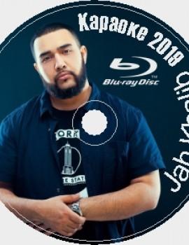 Jah Khalib (Бахтияр Мамедов) 2019 Караоке Диск Blu-ray Видео. 36 песнен для любого Blu-ray плеера от KARAOKE-DISC.CLUB студии