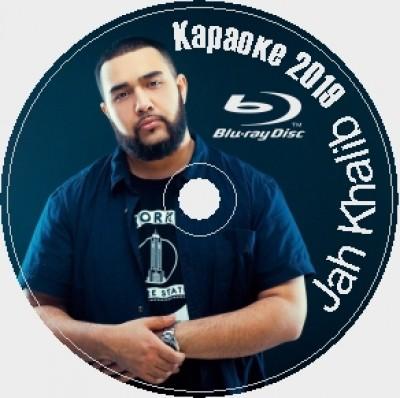 Khalib Jah (Бахтияр Мамедов) Караоке. Универсальный Диск Blu-ray Видео для любого Blu-ray плеера. 2020 год. 45 песен. 1 диск. BDMV