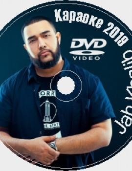 Khalib Jah (Бахтияр Мамедов) Караоке. Универсальный Диск DVD Видео для любого DVD плеера. 2020 год. 45 песен. 1 диск. DVD-5