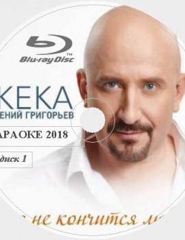 Жека (Евгений Григорьев) 2018 Караоке Диск Blu-ray Видео. 74 песни для любого Blu-ray плеера от KARAOKE-DISC.CLUB  студии