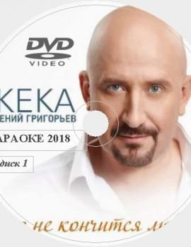Жека (Евгений Григорьев) 2018 Караоке Диск DVD Видео. 74 песни для любого DVD плеера от KARAOKE-DISC.CLUB  студии