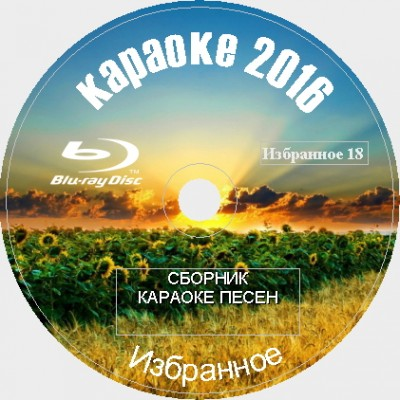 Избранное 2016 №19. 212 песен для любого Blu-ray Видео Караоке от KARAOKE-DISC.CLUB