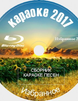 Избранное 2017 №26. 37 песен для любого Blu-ray Видео Караоке от KARAOKE-DISC.CLUB