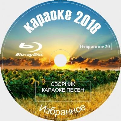 Караоке Избранное 2018 №20. Универсальный диск Blu-ray Видео для любого Blu-ray плеера. 2018 год. 290 песен на 6 дисках. BDMV